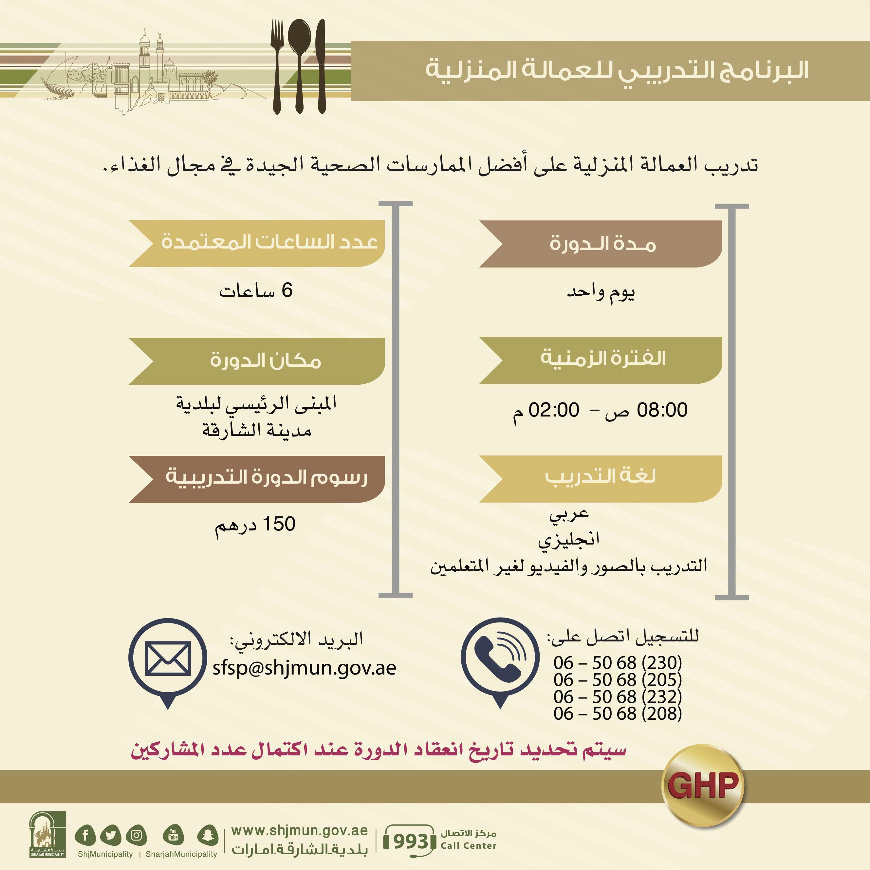 Sharjah City Municipality